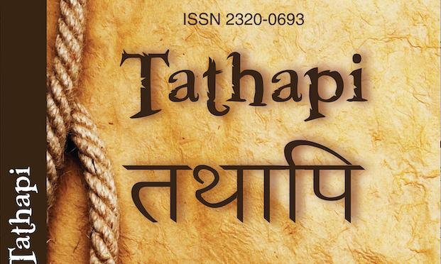 Tathapi Journal (ISSN 2320-0693)